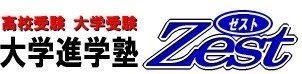 大学進学塾Zest